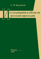 Исследования в области русской просодии