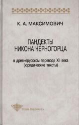 Пандекты Никона Черногорца в древнерусском переводе XII века (юридические тексты)
