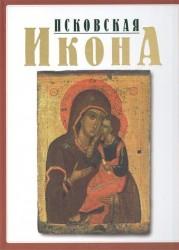 Псковская икона XIII - XVI веков