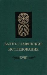Балто-славянские исследования. XVIII: Сборник научных трудов