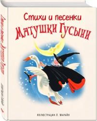 Стихи и песенки Матушки Гусыни
