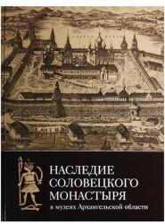 Наследие Соловецкого монастыря в музеях Архангельской области. Каталог выставки