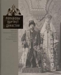 Романовы. Портрет династии. Царский и великокняжеский портрет в собрании Исторического музея