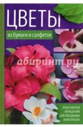 Цветы из бумаги и салфеток. Изысканные украшения для праздника и интерьера