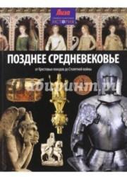 Позднее Средневековье. От Крестовых походов до Столетней войны