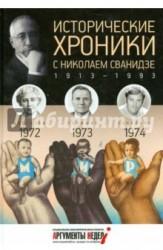 Исторические хроники с Николаем Сванидзе. 1972-1973-1974