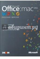 Microsoft Office для Мас 2011. Русская версия