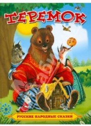 Теремок. Русские народные сказки