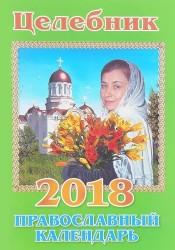 Православный календарь 2018. Целебник
