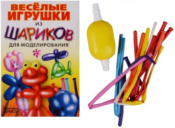 Веселые игрушки из шариков для моделирования (+ шарики, насос)