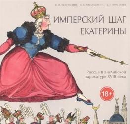 Имперский шаг Екатерины. Россия в английской карикатуре XVIII века