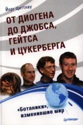 """От Диогена до Джобса, Гейтса и Цуккерберга. """"Ботаники"""", изменившие мир"""