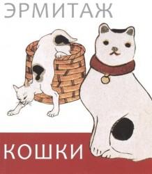 Эрмитаж. Кошки. Дикие и домашние