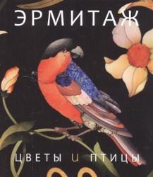 Эрмитаж. Цветы и птицы