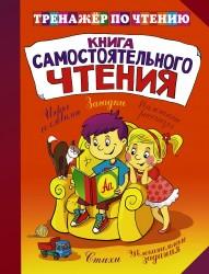 Книга самостоятельного чтения