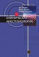 Клиническая анестезиология / изд.3