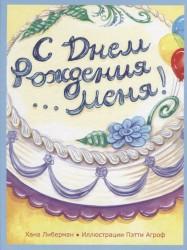 С днем рождения... меня!