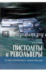 Пистолеты и револьверы. Иллюстрированная энциклопедия (подарочное издание)
