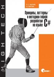 Принципы, паттерны и методики гибкой разработки на языке C#