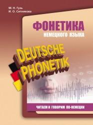 Deutsche Phonetik / Фонетика немецкого языка. Читаем и говорим по-немецки