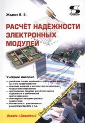Расчёт надёжности электронных модулей
