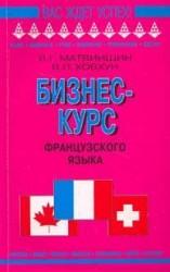 Бизнес-курс французского языка: Учебное пособие