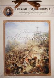 Константин Маковский. Сказка о красивом художнике