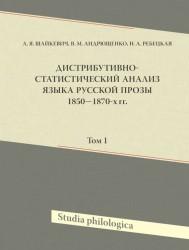 Дистрибутивно-статистический анализ языка русской прозы 1850-1870-х гг. Том 1 (+ CD-ROM)