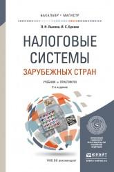 Налоговые системы зарубежных стран 2-е изд., пер. и доп. Учебник и практикум для бакалавриата и магистратуры