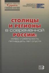 Столицы и регионы в современной России: мифы и реальность пятнадцать лет спустя