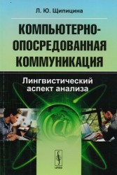 Компьютерно-опосредованная коммуникация: Лингвистический аспект анализа