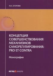 Концепция совершенствования механизмов саморегулирования: pro et contra. Монография. 2-е изд., перераб. и доп.