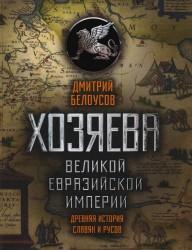 Хозяева Великой евразийской империи. Древняя история славян и русов