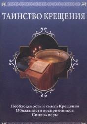 Таинство крещения. Необходимость и смысл Крещения, обязанности восприемников, символ веры