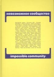 Невозможное сообщество. Impossible Community. Книга 2 (+CD) (книга на русском и английском языках)