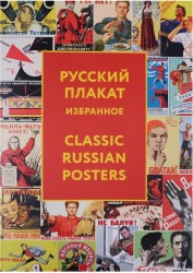 Русский плакат / Classic Russian Posters