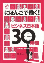 Working with Your Japanese: Business Japanese in 30 Hours / Деловой японский за 30 часов (+CD) (книга на японском языке)