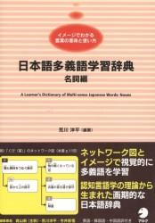 Учебный словарь японских слов: существительные (книга на японском языке)