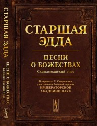 Старшая Эдда: Песни о божествах. Скандинавский эпос / Изд.5, стереот.