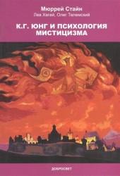К. Г. Юнг и психология мистицизма
