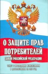 О защите прав потребителей. Закон Российской Федерации от 07.02.1992 года № 2300-1