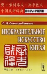 Изобразительное искусство Китая. Словарь-справочник