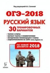Русский язык. 9 класс. Подготовка к ОГЭ-2018. 30 тренировочных вариантов по демоверсии 2018 года