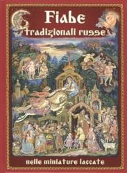 Русские народные сказки в отражении лаковых миниатюр на итальянском языке