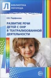 Развитие речи детей с ОНР в театрализованной деятельности