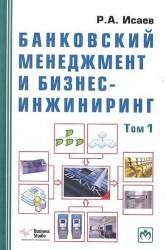 Банковский менеджмент и бизнес-инжиниринг. В 2-х томах. Том первый. Второе издание, переработанное и дополненное (комплект из 2-х книг)