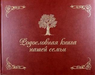 Родословная книга нашей семьи