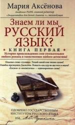 Знаем ли мы русский язык? Истории происхождения слов увлекательнее любого романа и таинственнее любого детектива! Книга первая