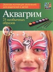 Аквагрим. 25 необычных образов