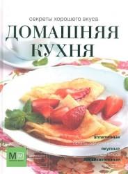 Библия домашней кулинарии